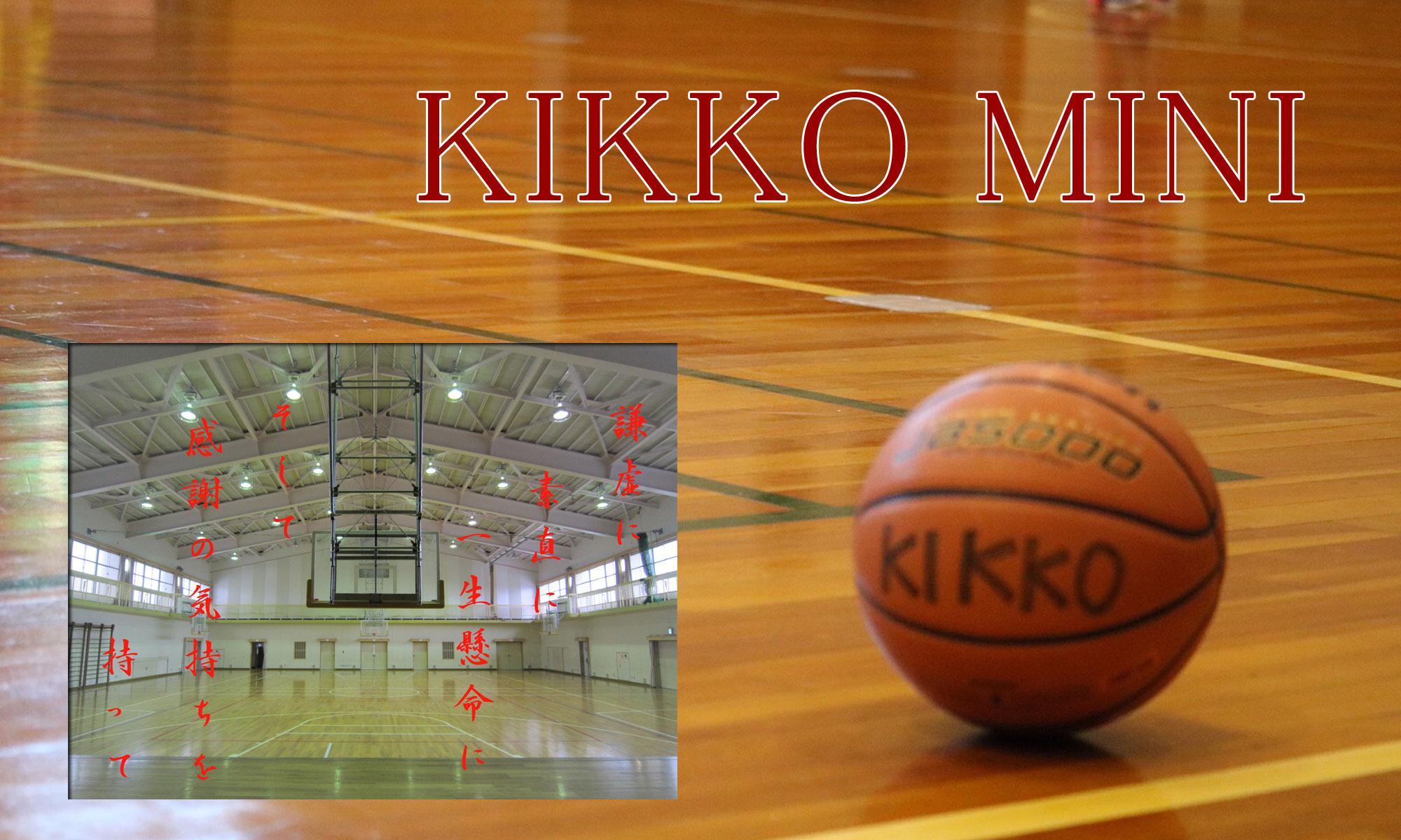 Kikkoミニバスケットボールクラブ